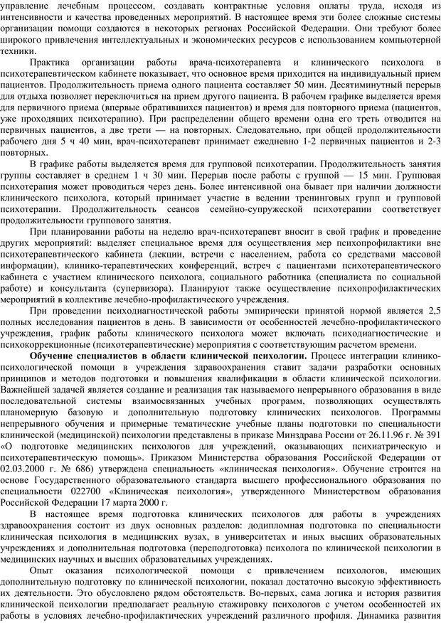 PDF. Клиническая психология. Карвасарский Б. Д. Страница 449. Читать онлайн
