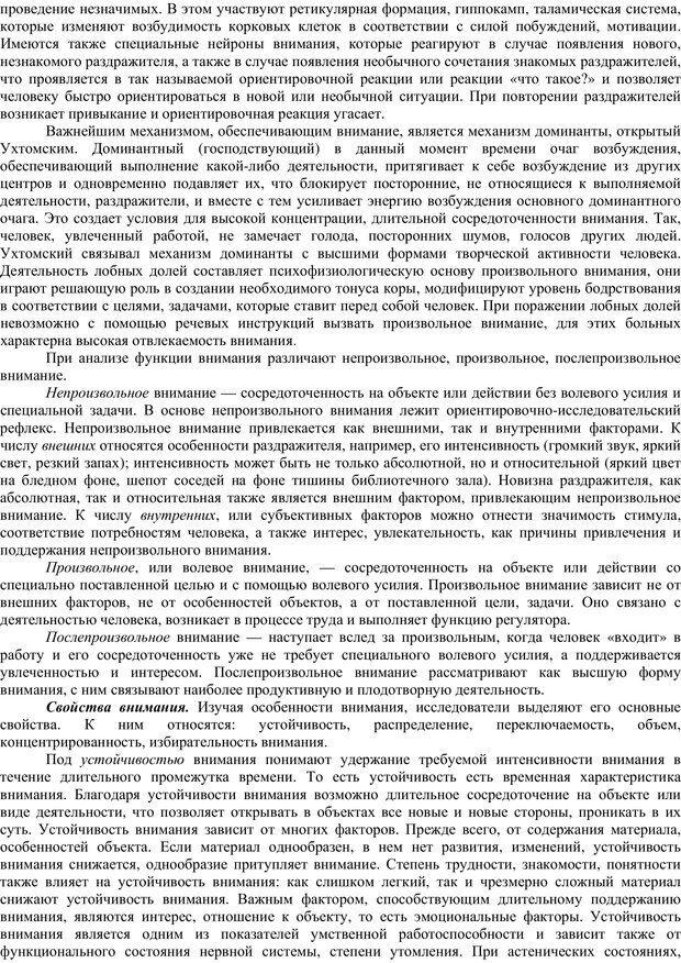 PDF. Клиническая психология. Карвасарский Б. Д. Страница 45. Читать онлайн