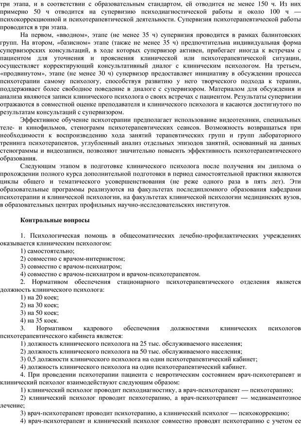 PDF. Клиническая психология. Карвасарский Б. Д. Страница 453. Читать онлайн