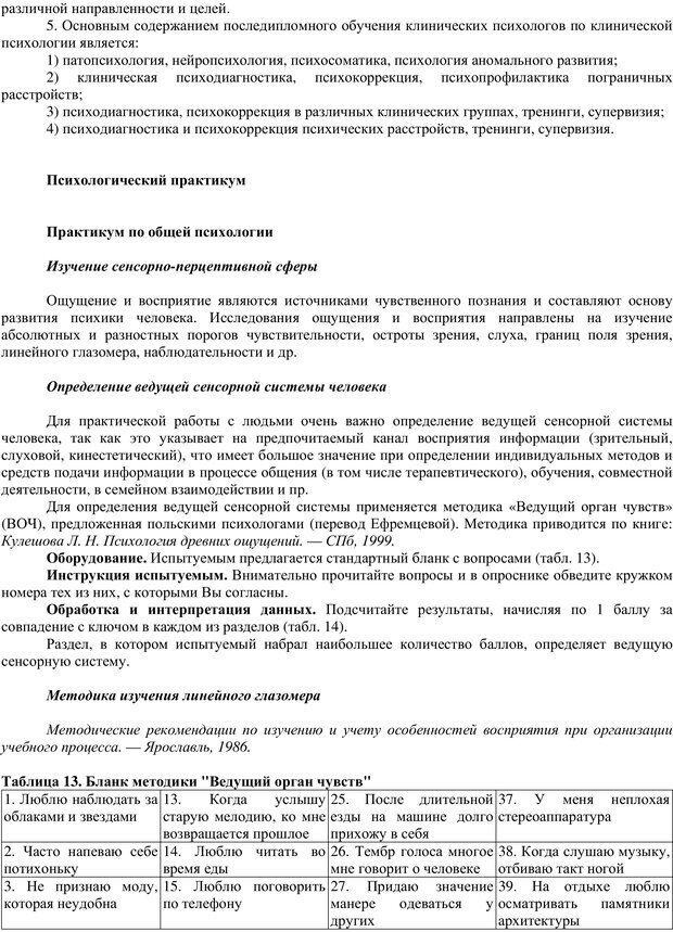 PDF. Клиническая психология. Карвасарский Б. Д. Страница 454. Читать онлайн