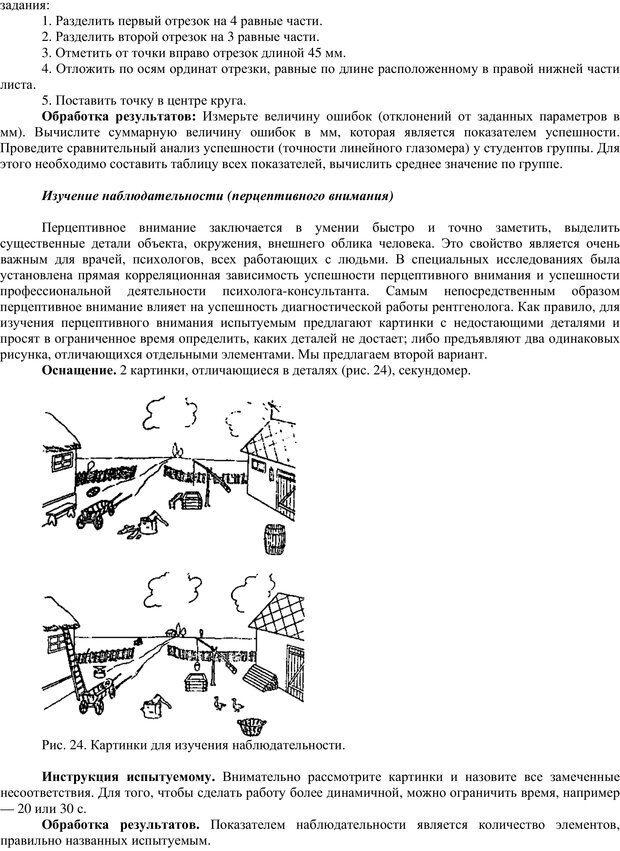PDF. Клиническая психология. Карвасарский Б. Д. Страница 456. Читать онлайн