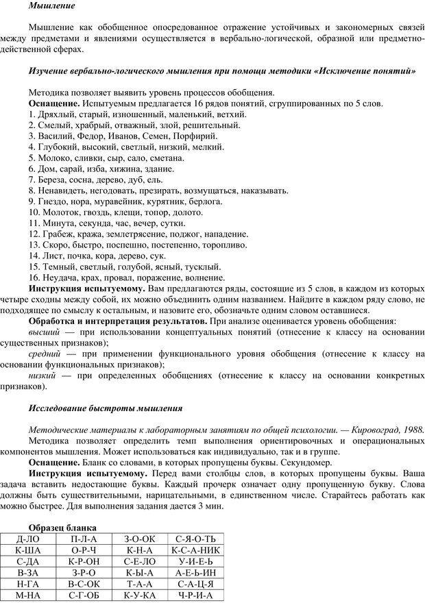 PDF. Клиническая психология. Карвасарский Б. Д. Страница 457. Читать онлайн