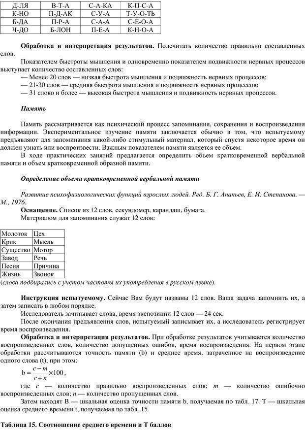 PDF. Клиническая психология. Карвасарский Б. Д. Страница 458. Читать онлайн