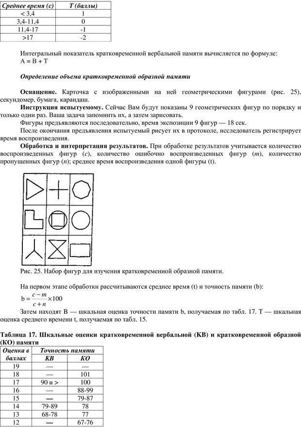 PDF. Клиническая психология. Карвасарский Б. Д. Страница 459. Читать онлайн