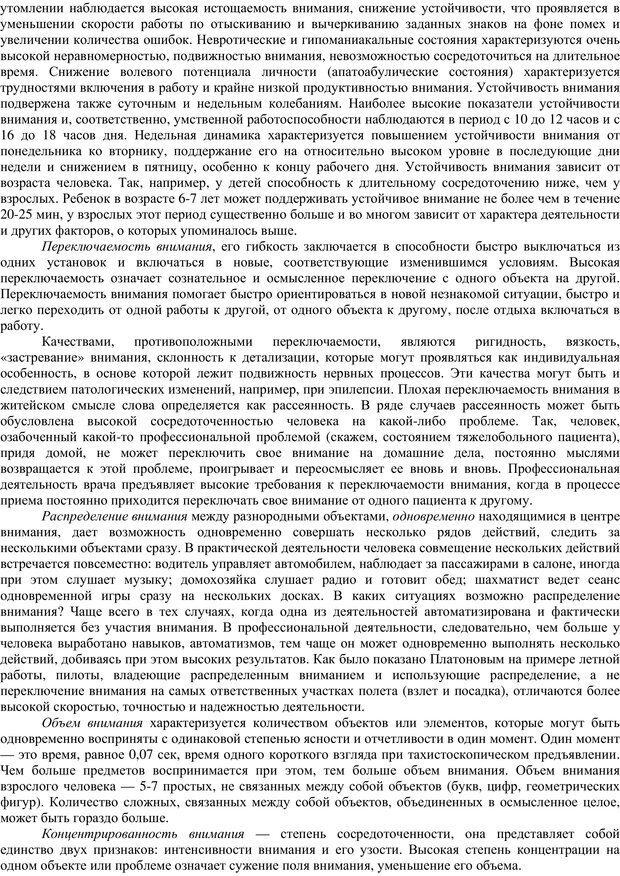 PDF. Клиническая психология. Карвасарский Б. Д. Страница 46. Читать онлайн