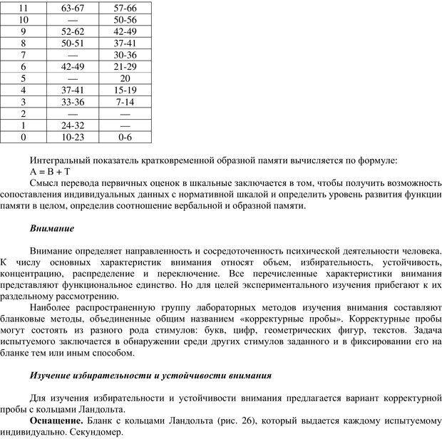 PDF. Клиническая психология. Карвасарский Б. Д. Страница 460. Читать онлайн
