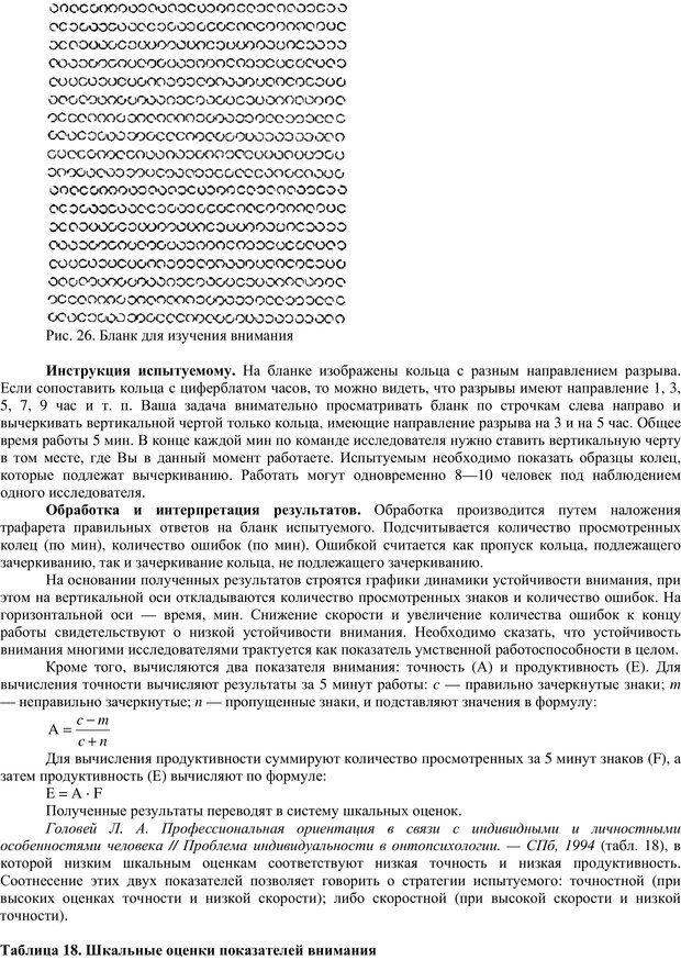 PDF. Клиническая психология. Карвасарский Б. Д. Страница 461. Читать онлайн