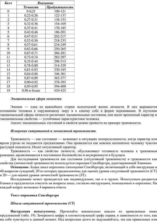 PDF. Клиническая психология. Карвасарский Б. Д. Страница 462. Читать онлайн