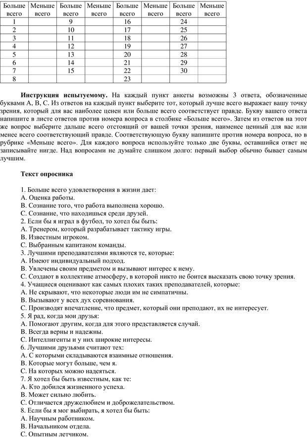 PDF. Клиническая психология. Карвасарский Б. Д. Страница 465. Читать онлайн