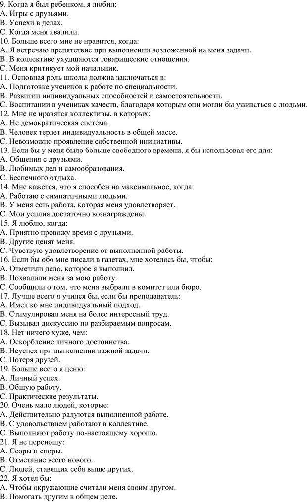 PDF. Клиническая психология. Карвасарский Б. Д. Страница 466. Читать онлайн