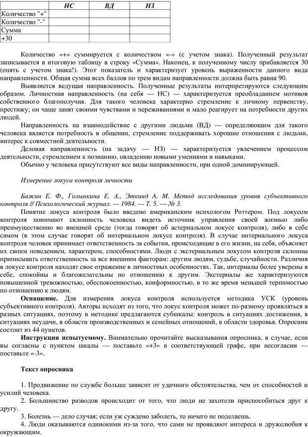 PDF. Клиническая психология. Карвасарский Б. Д. Страница 468. Читать онлайн