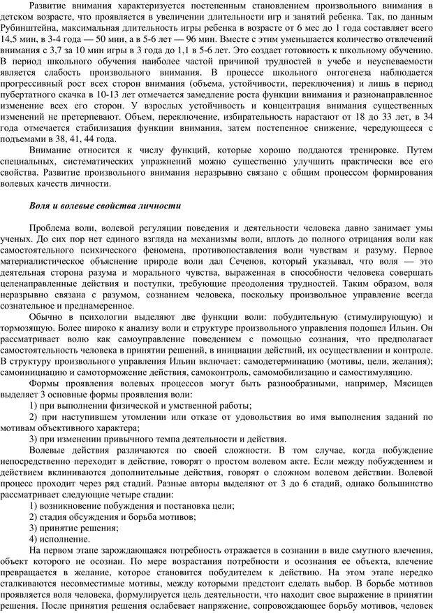 PDF. Клиническая психология. Карвасарский Б. Д. Страница 47. Читать онлайн