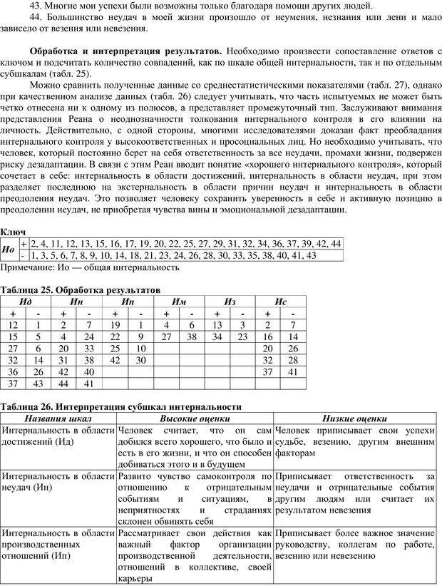 PDF. Клиническая психология. Карвасарский Б. Д. Страница 470. Читать онлайн