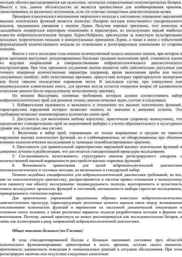 PDF. Клиническая психология. Карвасарский Б. Д. Страница 472. Читать онлайн