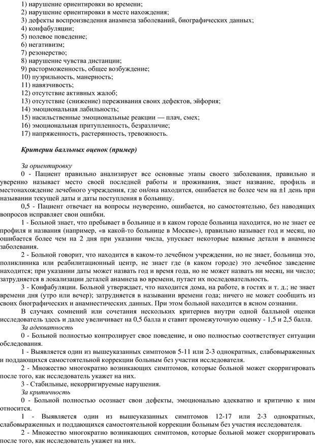 PDF. Клиническая психология. Карвасарский Б. Д. Страница 473. Читать онлайн
