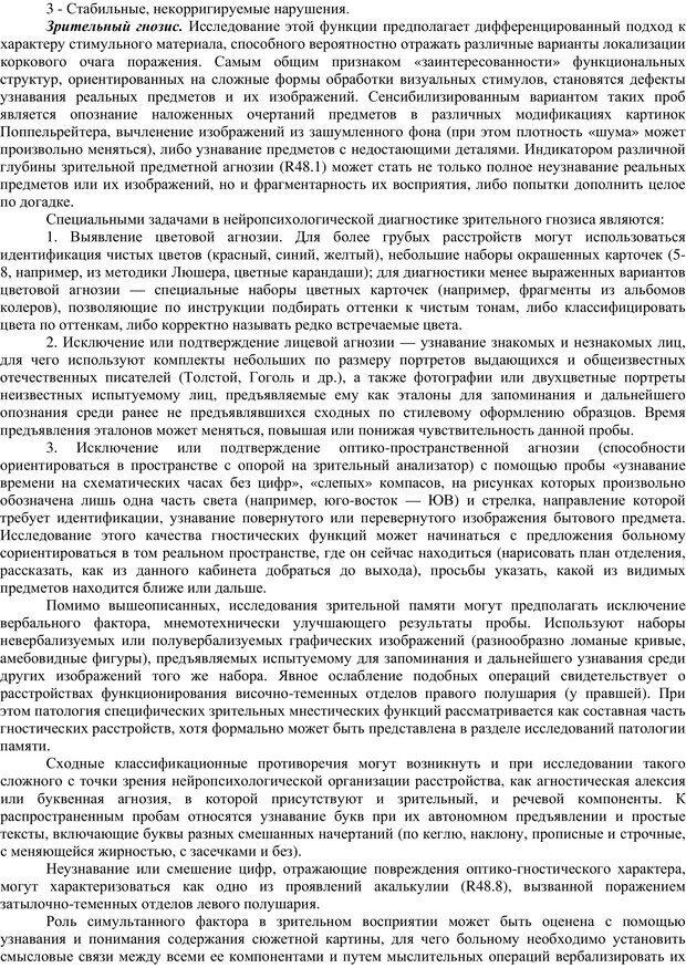 PDF. Клиническая психология. Карвасарский Б. Д. Страница 474. Читать онлайн
