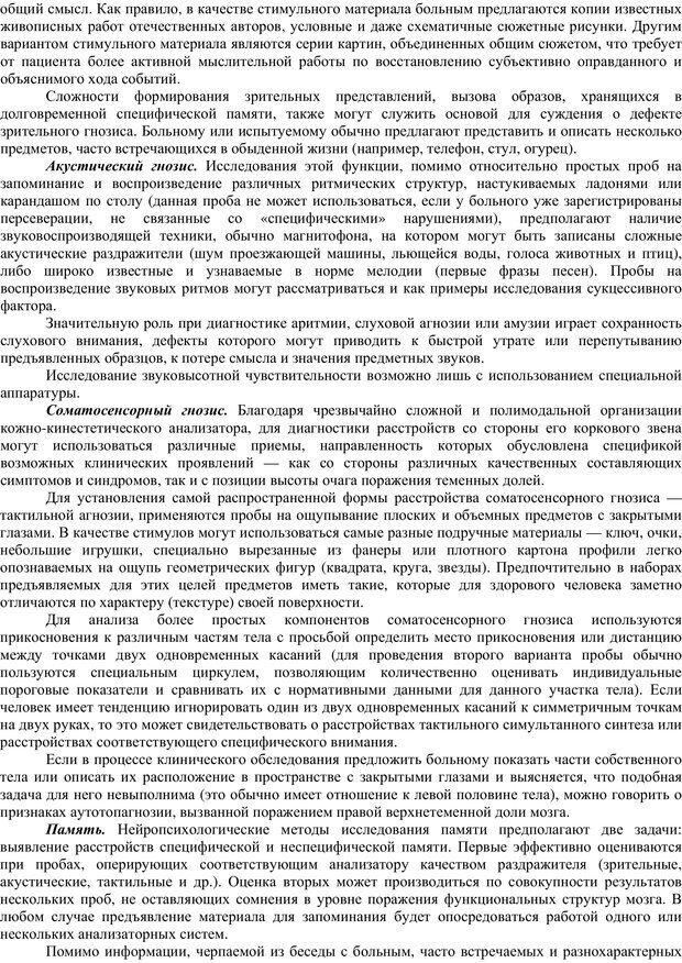 PDF. Клиническая психология. Карвасарский Б. Д. Страница 475. Читать онлайн