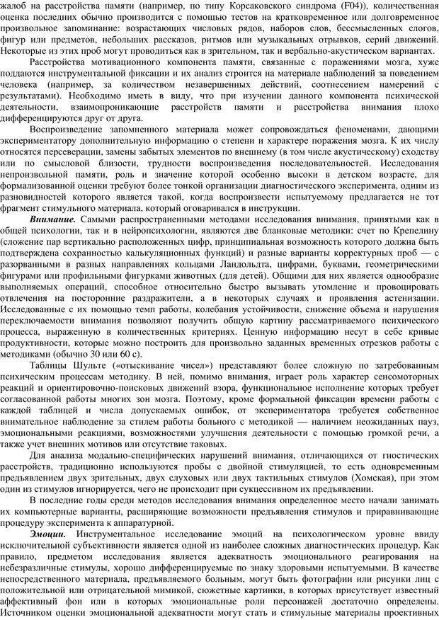 PDF. Клиническая психология. Карвасарский Б. Д. Страница 476. Читать онлайн
