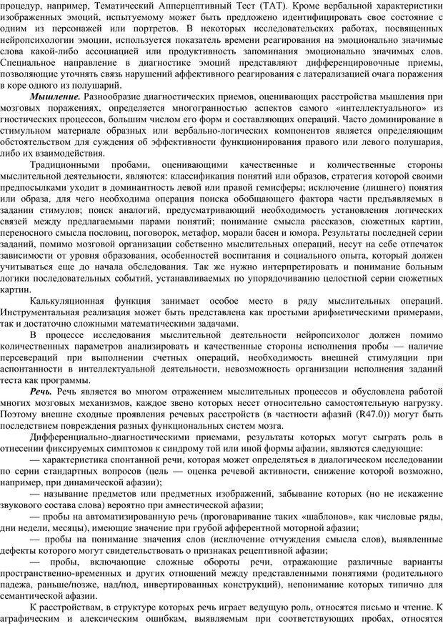 PDF. Клиническая психология. Карвасарский Б. Д. Страница 477. Читать онлайн