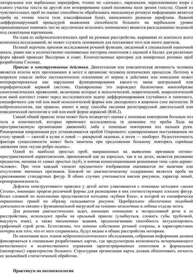 PDF. Клиническая психология. Карвасарский Б. Д. Страница 478. Читать онлайн