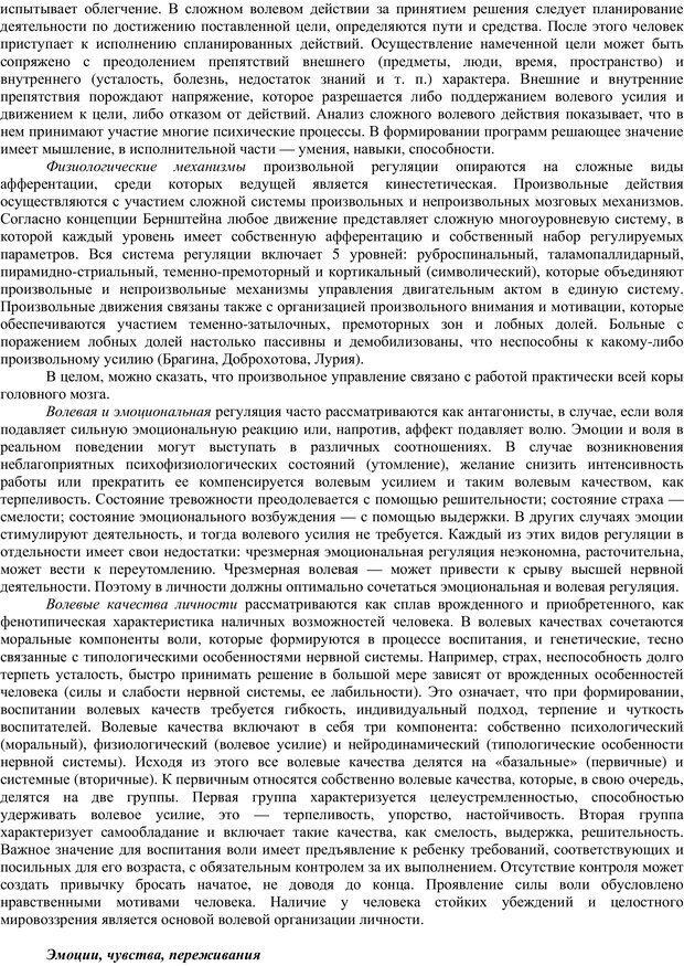 PDF. Клиническая психология. Карвасарский Б. Д. Страница 48. Читать онлайн