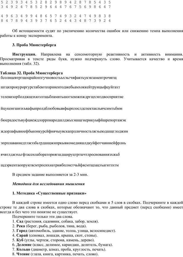 PDF. Клиническая психология. Карвасарский Б. Д. Страница 482. Читать онлайн