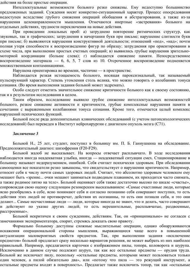 PDF. Клиническая психология. Карвасарский Б. Д. Страница 485. Читать онлайн