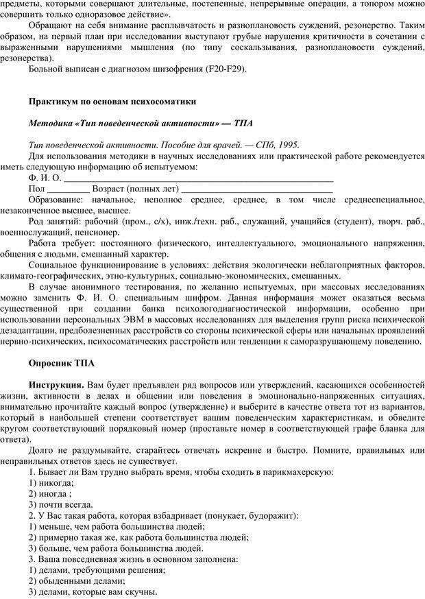 PDF. Клиническая психология. Карвасарский Б. Д. Страница 486. Читать онлайн