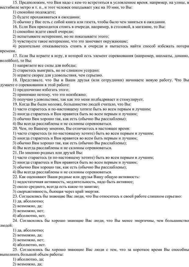 PDF. Клиническая психология. Карвасарский Б. Д. Страница 488. Читать онлайн