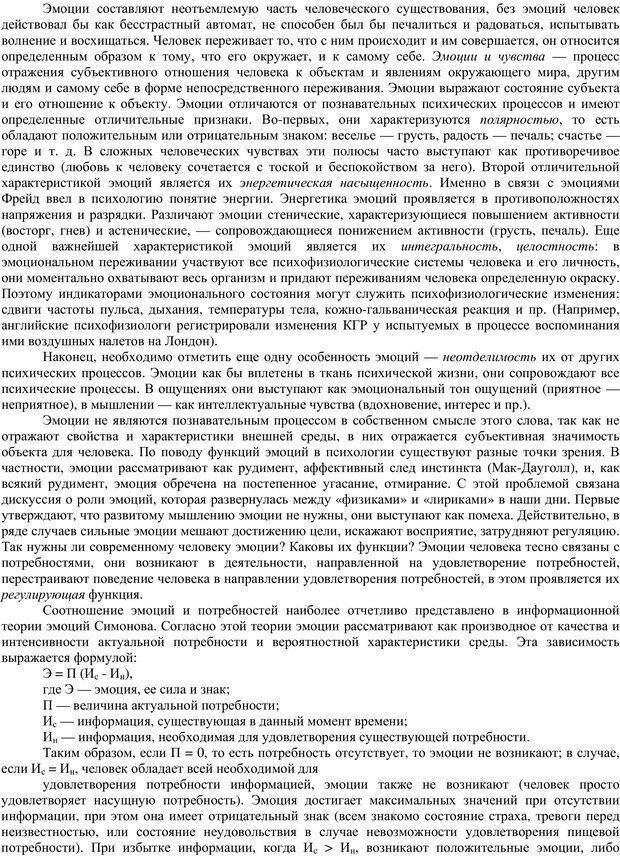 PDF. Клиническая психология. Карвасарский Б. Д. Страница 49. Читать онлайн