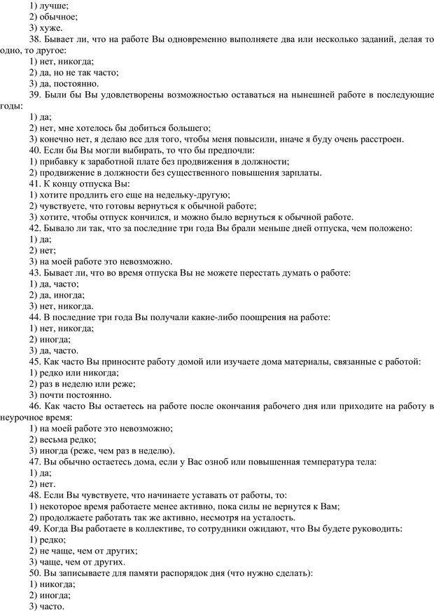 PDF. Клиническая психология. Карвасарский Б. Д. Страница 490. Читать онлайн