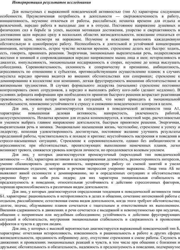 PDF. Клиническая психология. Карвасарский Б. Д. Страница 493. Читать онлайн