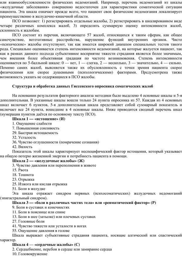 PDF. Клиническая психология. Карвасарский Б. Д. Страница 496. Читать онлайн