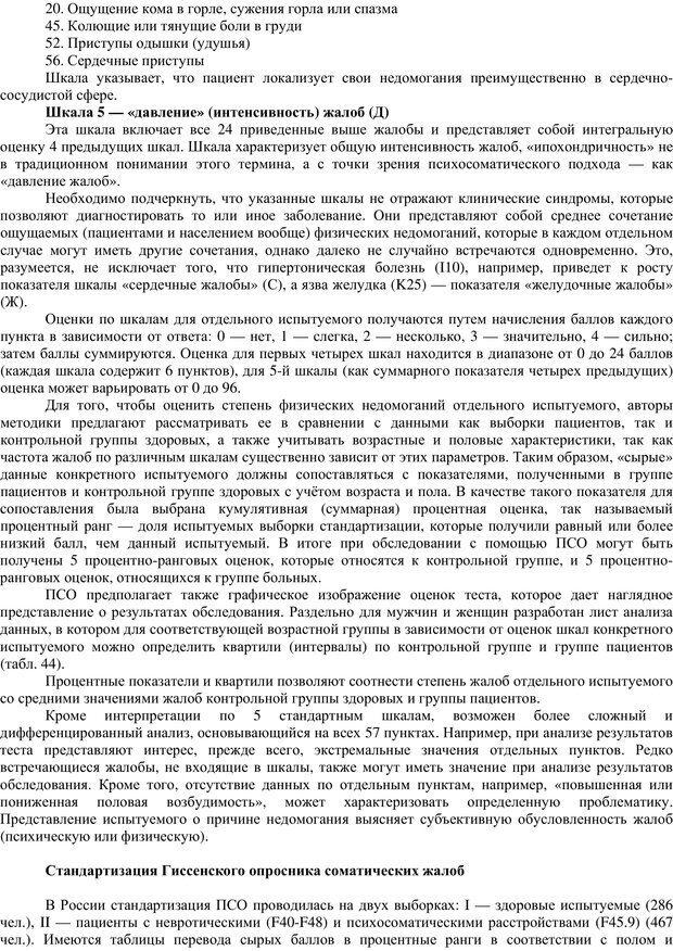 PDF. Клиническая психология. Карвасарский Б. Д. Страница 497. Читать онлайн