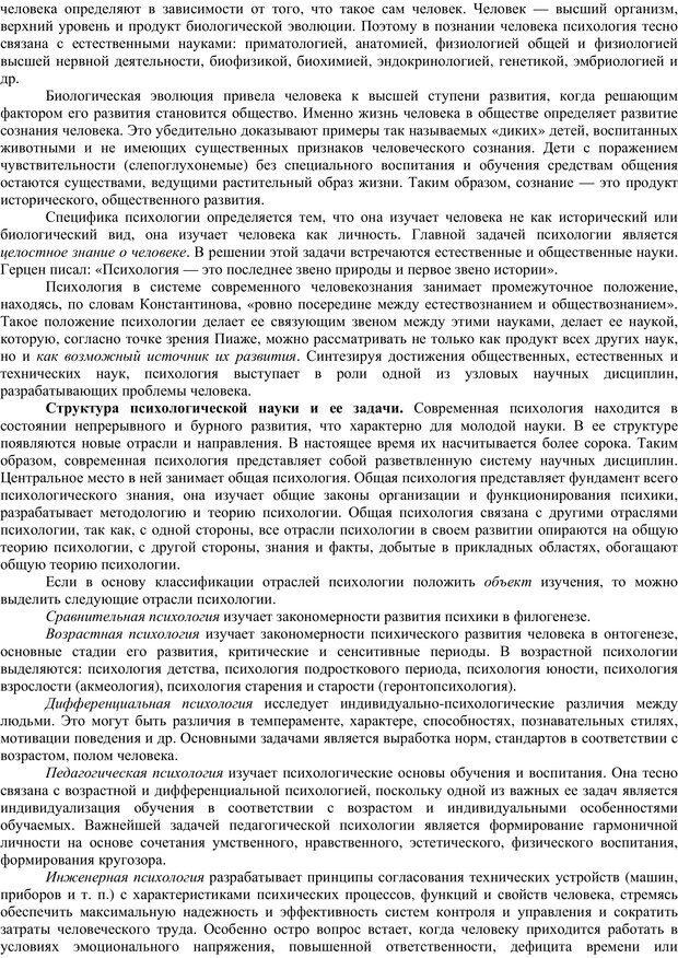PDF. Клиническая психология. Карвасарский Б. Д. Страница 5. Читать онлайн