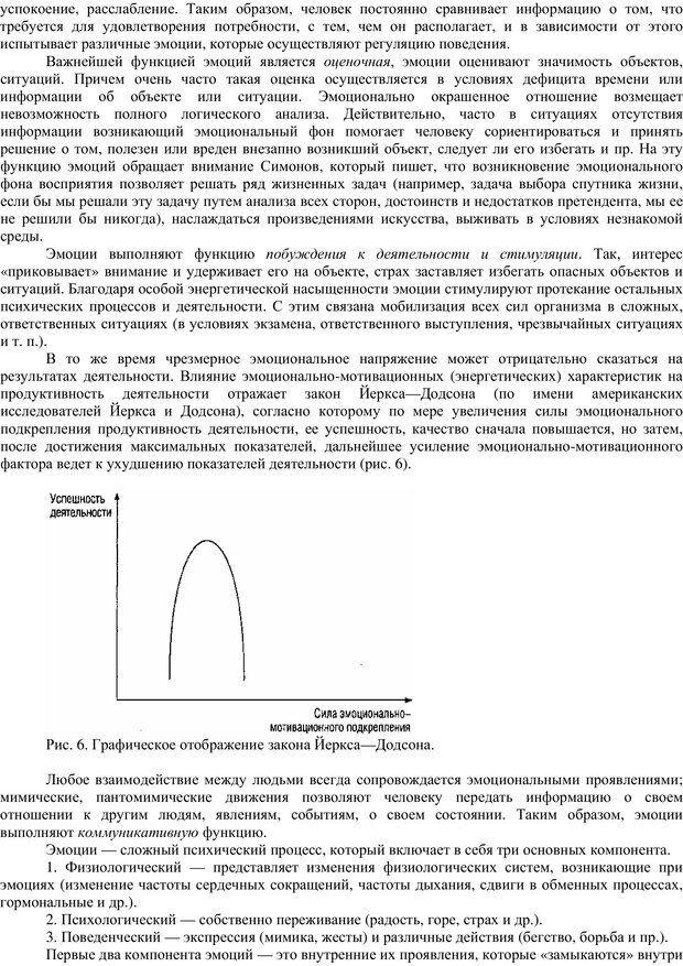 PDF. Клиническая психология. Карвасарский Б. Д. Страница 50. Читать онлайн