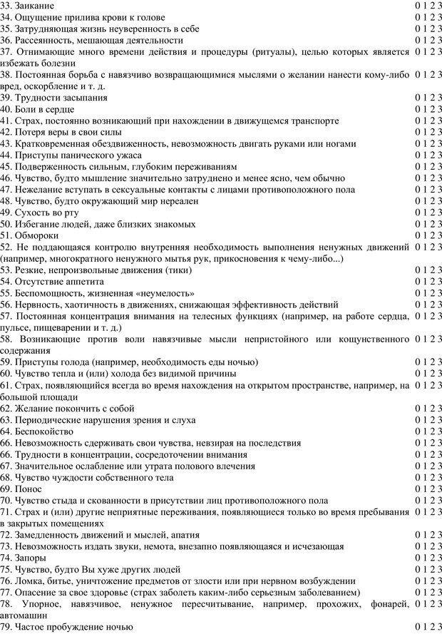 PDF. Клиническая психология. Карвасарский Б. Д. Страница 512. Читать онлайн