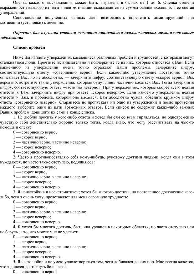 PDF. Клиническая психология. Карвасарский Б. Д. Страница 516. Читать онлайн