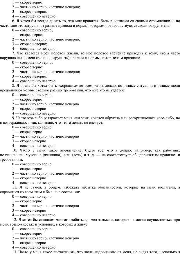 PDF. Клиническая психология. Карвасарский Б. Д. Страница 517. Читать онлайн
