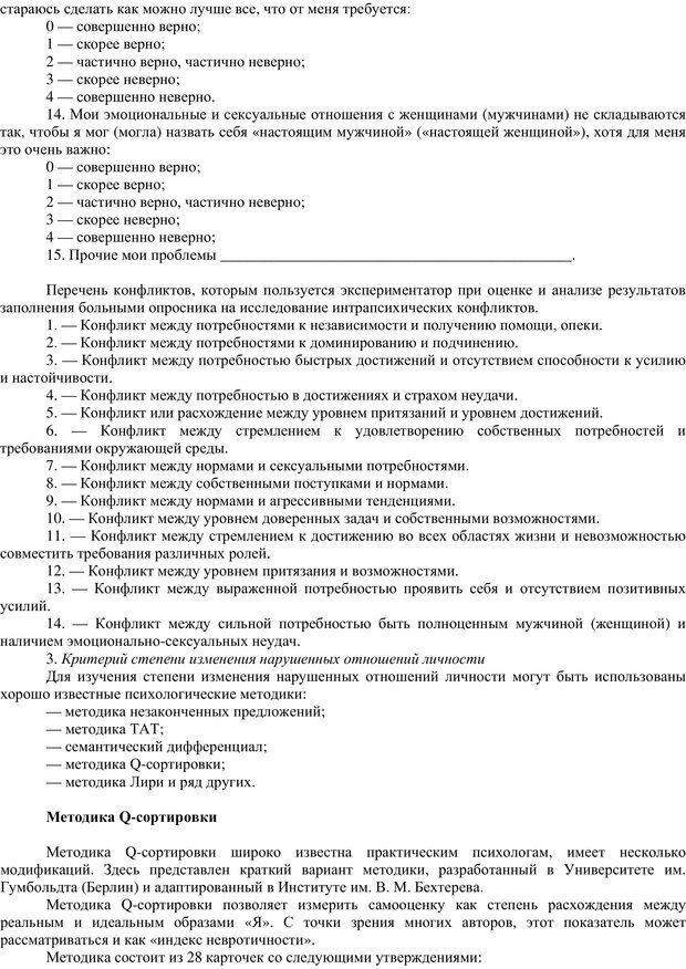 PDF. Клиническая психология. Карвасарский Б. Д. Страница 518. Читать онлайн