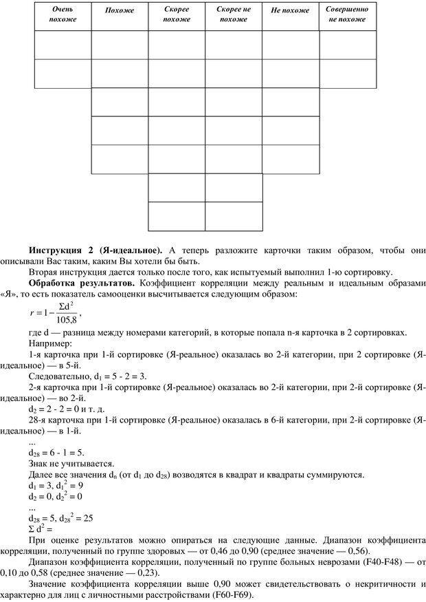 PDF. Клиническая психология. Карвасарский Б. Д. Страница 520. Читать онлайн
