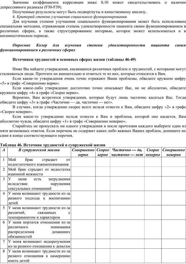 PDF. Клиническая психология. Карвасарский Б. Д. Страница 521. Читать онлайн