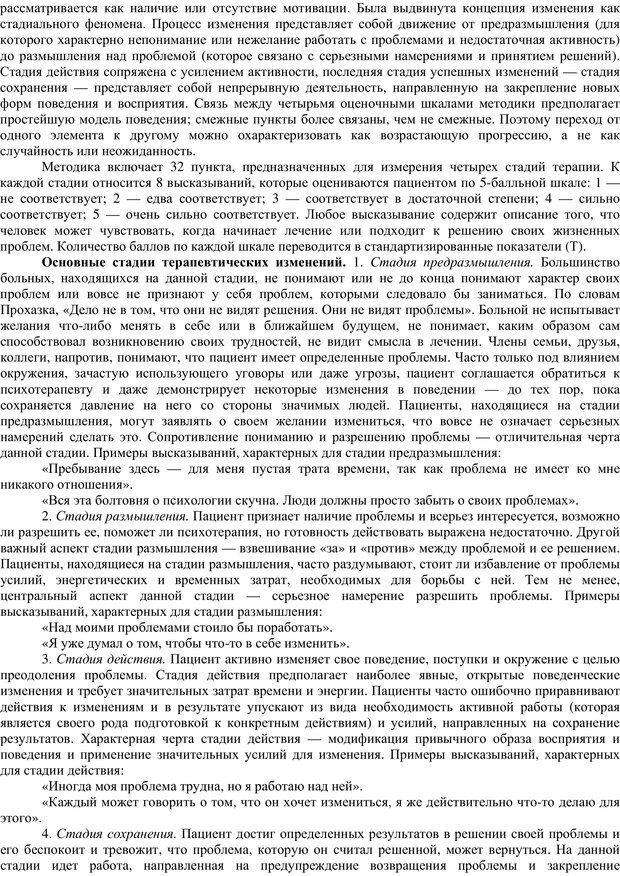 PDF. Клиническая психология. Карвасарский Б. Д. Страница 525. Читать онлайн