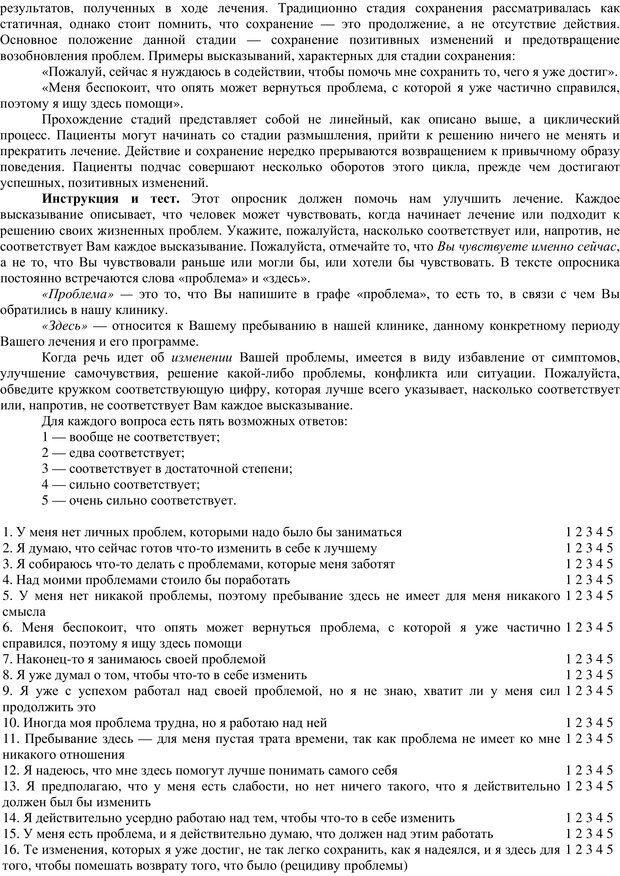 PDF. Клиническая психология. Карвасарский Б. Д. Страница 526. Читать онлайн