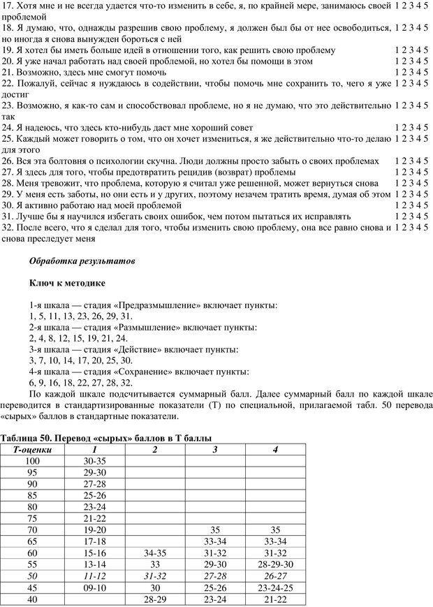 PDF. Клиническая психология. Карвасарский Б. Д. Страница 527. Читать онлайн