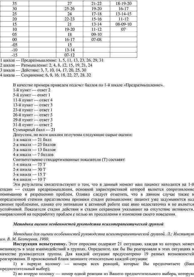 PDF. Клиническая психология. Карвасарский Б. Д. Страница 528. Читать онлайн