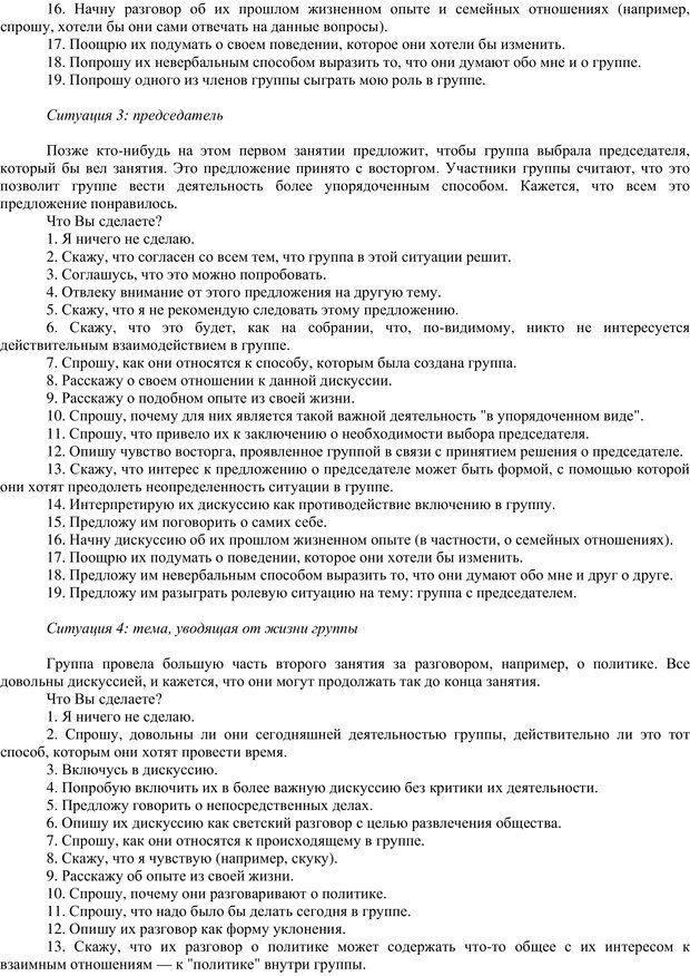 PDF. Клиническая психология. Карвасарский Б. Д. Страница 530. Читать онлайн