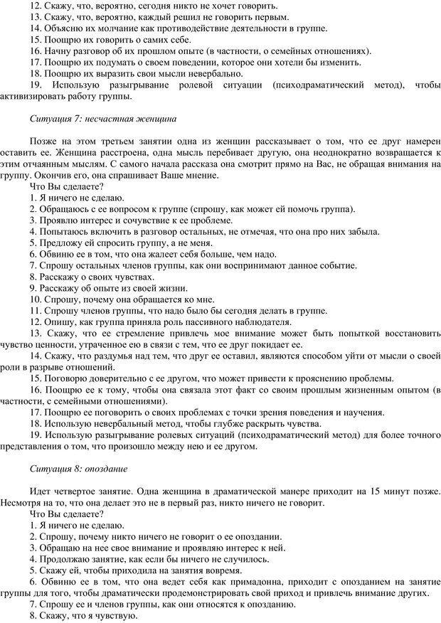 PDF. Клиническая психология. Карвасарский Б. Д. Страница 532. Читать онлайн