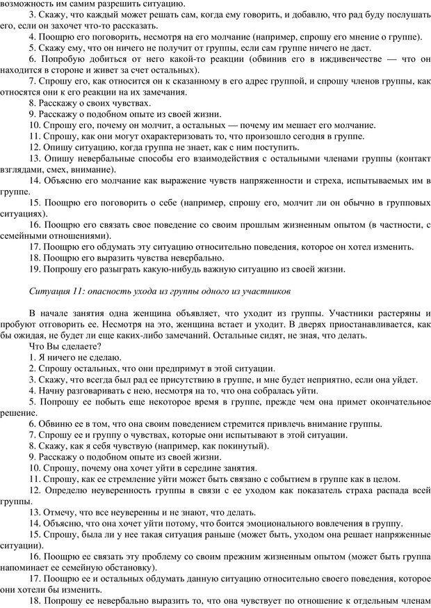 PDF. Клиническая психология. Карвасарский Б. Д. Страница 534. Читать онлайн