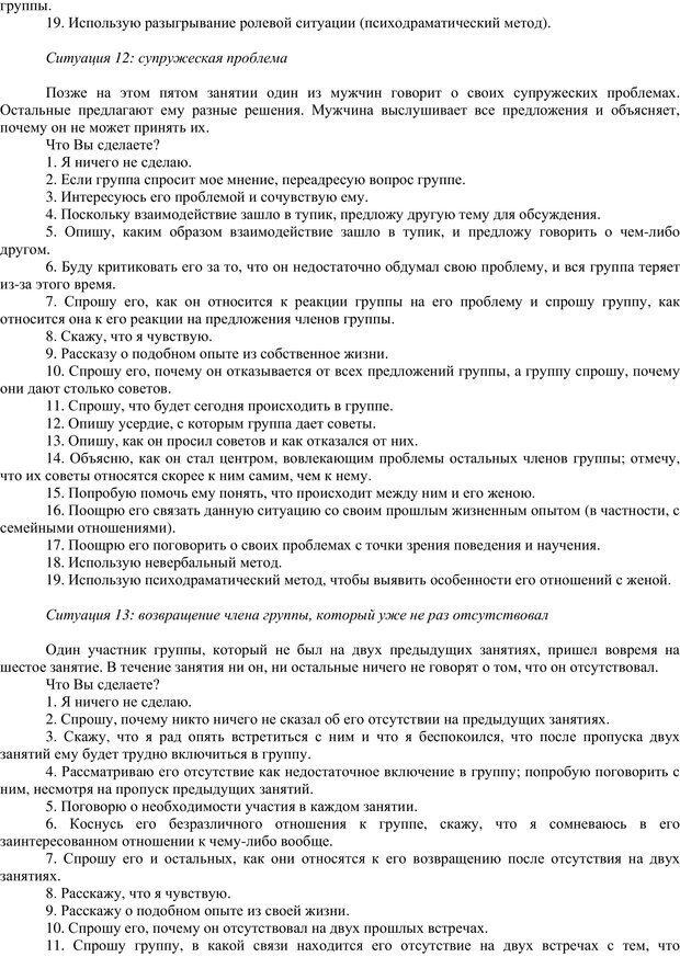 PDF. Клиническая психология. Карвасарский Б. Д. Страница 535. Читать онлайн